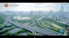 <b>雷竞技网页版交通局宣传片</b>