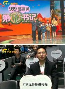 <b>我公司再次受邀参加广西卫视《第一书记》</b>